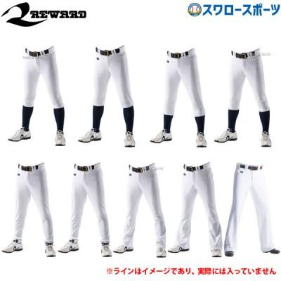 レワード 野球 ユニフォームパンツ ズボン クリーンマジック ホワイト