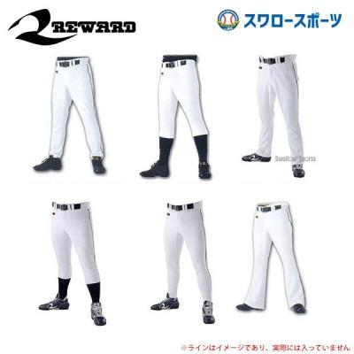 レワード 野球 ユニフォームパンツ ズボン ストレッチニット 大人用 ホワイト