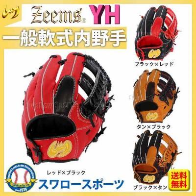 【即日出荷】 ジームス 限定 軟式 グローブ グラブ YHシリーズ クロスウェブ 内野手用  湯もみ加工済み 右投用 YH-15N