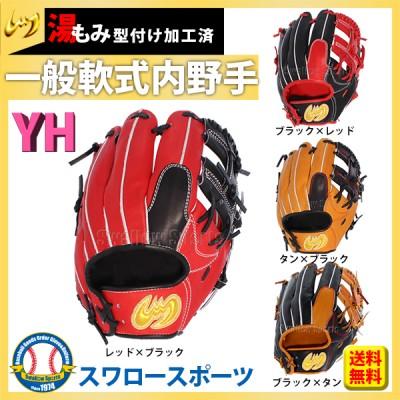 【即日出荷】 ジームス 限定 軟式 グローブ グラブ YHシリーズ Hウェブ 内野手用 湯もみ加工済み 右投用 YH-15N