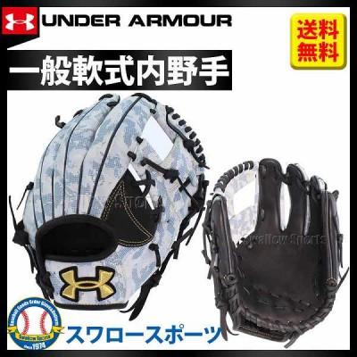 【即日出荷】 送料無料 アンダーアーマー UA 軟式 グローブ グラブ 迷彩 内野手用 1323767