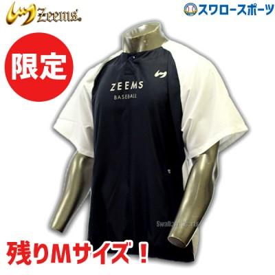 【即日出荷】 ジームス ウェア Zeems 限定 半袖 ベースボール ピステ Vジャン BP-7