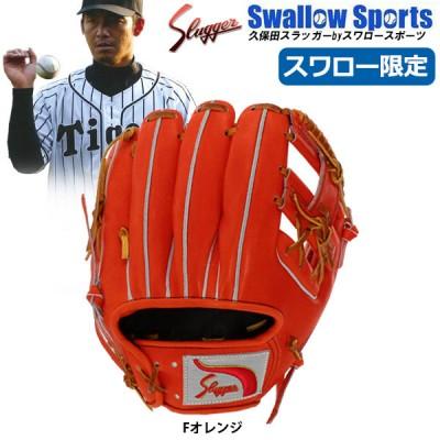 久保田スラッガー 硬式 オーダー スワロー 限定 グローブ グラブ 内野手用 KSG-T1-SW5