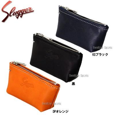【即日出荷】 久保田スラッガー Slugger 限定 レザー 小銭 小物ケース LT18-L3