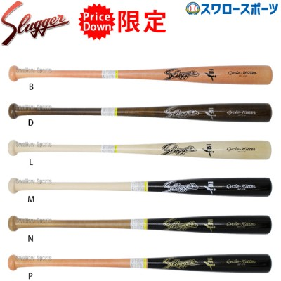 【即日出荷】 久保田スラッガー slugger 限定 硬式 木製 バット メープル BAT-216 LT18-UB2