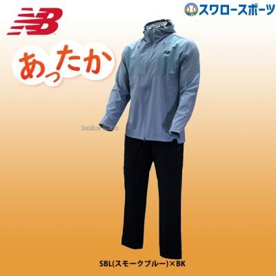 【即日出荷】 ニューバランス ウェア マックスインテンシティ ジャケット パンツ 上下セット 吸汗速乾 AMJ83049-AMP83046