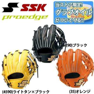 送料無料 SSK エスエスケイ 硬式グローブ グラブ プロエッジ PROEDGE 内野手用 グローブ オイルセット PEK34018-MG11