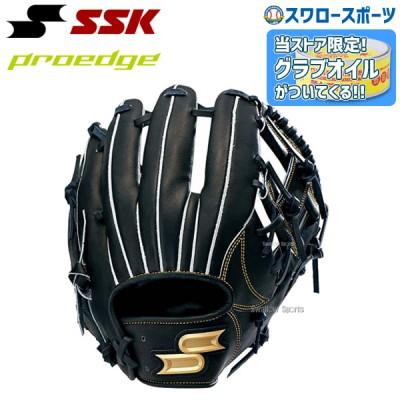 送料無料 SSK エスエスケイ 硬式グローブ グラブ プロエッジ PROEDGE 内野手用 グローブ オイルセット PEK34518-MG11