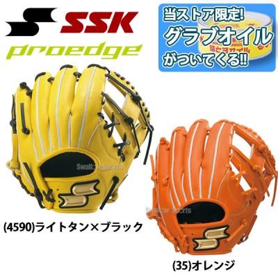 送料無料 SSK エスエスケイ 硬式グローブ グラブ プロエッジ 内野手用 グローブ オイルセット PEK64117-MG11
