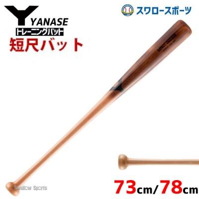 【即日出荷】 ヤナセ トレーニング バット インパクトチェッカー 短尺バット YBS-802
