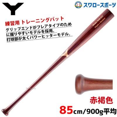 【即日出荷】 ヤナセ 硬式 木製バット 複合バット 打球部メイプル×芯合竹 セミトップバランス YMB-611