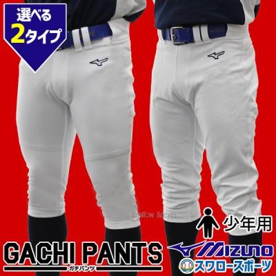 送料無料 ミズノ mizuno ジュニア 少年用 野球 ユニフォームパンツ ズボン 練習用 野球用 練習着 スペアパンツ ガチパンツ ズボン