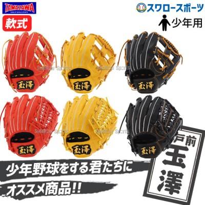 少年野球 グローブ 少年軟式グローブ 玉澤 タマザワ カンタマ シリーズ 百十二番 KANTAMA-112