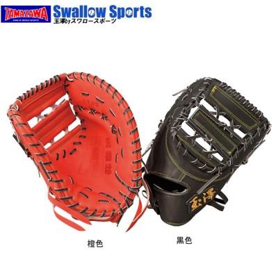 玉澤 タマザワ 硬式 ファーストミットカンタマ 一塁手用 KANTAMA-3HA