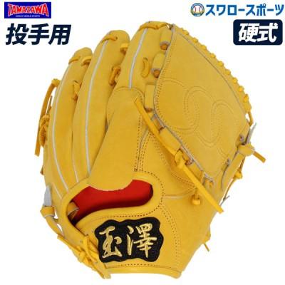 玉澤 タマザワ 硬式グローブ グラブ(専用袋付) カンタマ 投手用 KANTAMA1-1