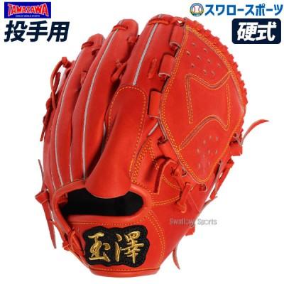 玉澤 タマザワ 硬式グローブ グラブ(専用袋付) カンタマ 投手用 KANTAMA1-3