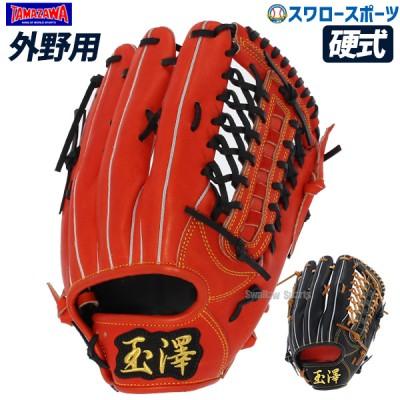 送料無料  玉澤 タマザワ 硬式グローブ グラブ(専用袋付) カンタマ 外野手用 KANTAMA7