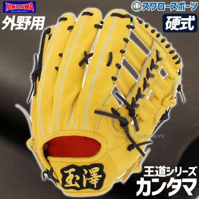 玉澤 タマザワ 硬式 グローブ グラブ(専用袋付) カンタマ一番 外野手用 KANTAMA8-1
