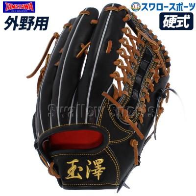 玉澤 タマザワ 硬式 グローブ グラブ(専用袋付) カンタマ一番 外野手用 KANTAMA8-2