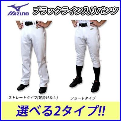 【即日出荷】 ミズノ mizuno ブラックライン入り 練習 野球 ユニフォームパンツ ズボン