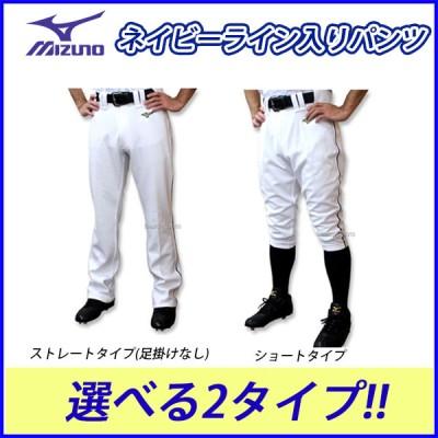 【即日出荷】 ミズノ mizuno ネイビーライン入り 練習 野球 ユニフォームパンツ ズボン