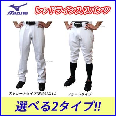 【即日出荷】 ミズノ mizuno レッドライン入り 練習 野球 ユニフォームパンツ ズボン
