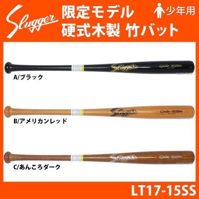 【即日出荷】 久保田スラッガー 限定 少年 ジュニア用 硬式 木製 竹 バット LT17-15SS