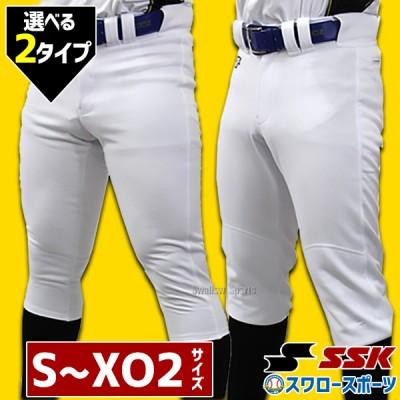 【即日出荷】 SSK エスエスケイ 限定 練習着 スペア ユニフォーム パンツ
