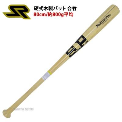 シュアプレイ 限定 少年 ジュニア用 硬式 木製 竹バット 重め SBT-B94-80