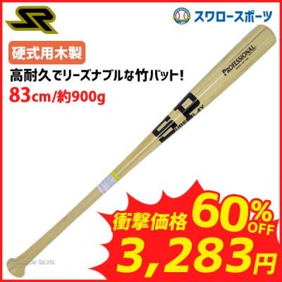 【即日出荷】 シュアプレイ 限定 硬式 木製 竹バット SBT-B94-83