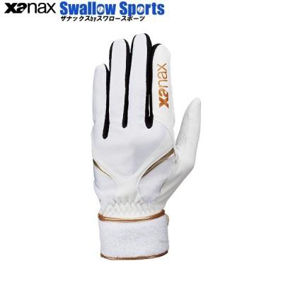 【即日出荷】 ザナックス 守備手袋 守備用手袋 (片手用) BBG-74H