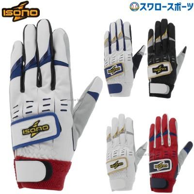 イソノ isono バッティング ダブルベルト 手袋 両手用 SP-2W