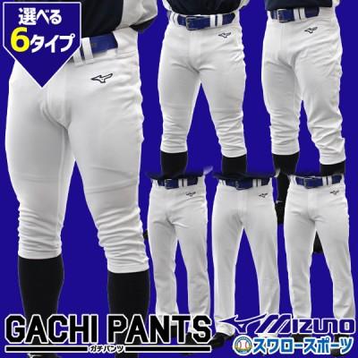 ミズノ mizuno 野球 ユニフォームパンツ ズボン 練習用 野球用 練習着 スペアパンツ ガチパンツ ズボン