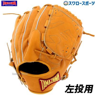 【即日出荷】 玉澤 タマザワ 軟式 グローブ グラブ HEROS シリーズ 投手用 TG-LT811