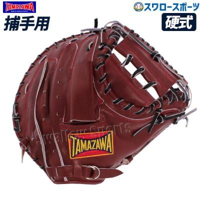 玉澤 タマザワ 硬式 キャッチャーミット 捕手用 レジェンドシリーズ TLC-230