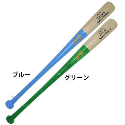 【即日出荷】 ジームス 限定 硬式 ラミ バット 竹バット ZB-07