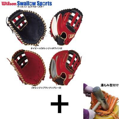 【湯もみ型付け込み/代引、後払い不可 】  ウィルソン 軟式 ファーストミット  カラー The Wannabe Hero 一塁手用 WTARHS36Dx