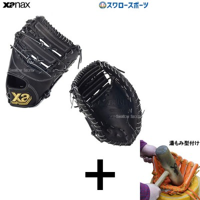 【湯もみ型付け込み/代引、後払い不可 】  送料無料 ザナックス XANAX 軟式ファーストミット トラスト 一塁手用 BRF-34419