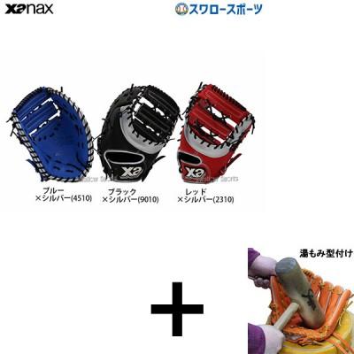 【湯もみ型付け込み/代引、後払い不可 】  送料無料 ザナックス XANAX 軟式 限定 ミット ファースト用 ファーストミット 一塁手 BRF-3590