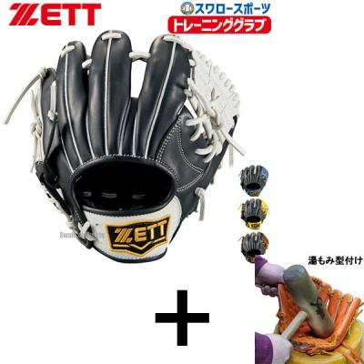 【湯もみ型付け込み/代引、後払い不可 】  ゼット ZETT 限定 硬式 トレーニンググローブ BPGB17910