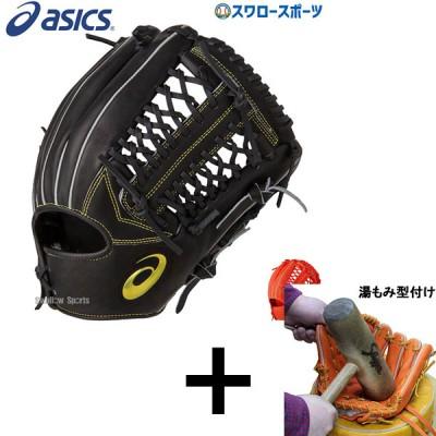 【湯もみ型付け込み/代引、後払い不可 】 アシックス ベースボール ASICS 硬式グローブ グラブ ネオリバイブ MLT 投手・外野手用兼用 高校野球対応 3121A405