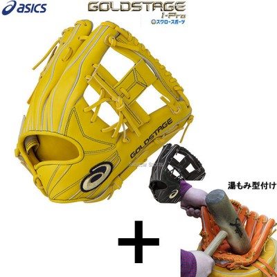 【湯もみ型付け込み/代引、後払い不可 】 アシックス ベースボール ASICS 軟式グローブ グラブ ゴールドステージ 内野手用 3121A409