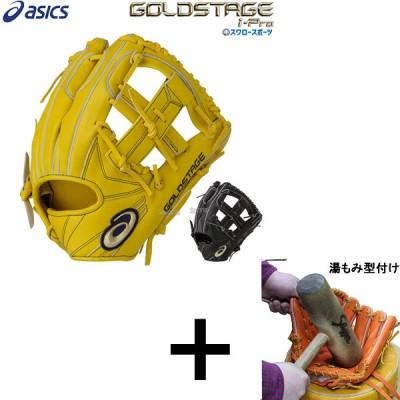 【湯もみ型付け込み/代引、後払い不可 】 アシックス ベースボール ASICS 軟式グローブ グラブ ゴールドステージ 内野手用 3121A410