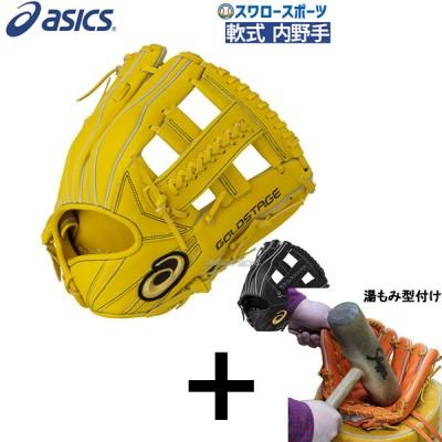 【湯もみ型付け込み/代引、後払い不可 】 アシックス ベースボール ASICS 軟式グローブ グラブ ゴールドステージ 内野手用 3121A414