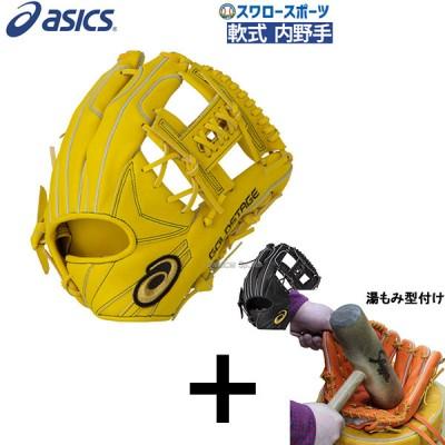 【湯もみ型付け込み/代引、後払い不可 】 アシックス ベースボール ASICS 軟式グローブ グラブ ゴールドステージ 内野手用 3121A415