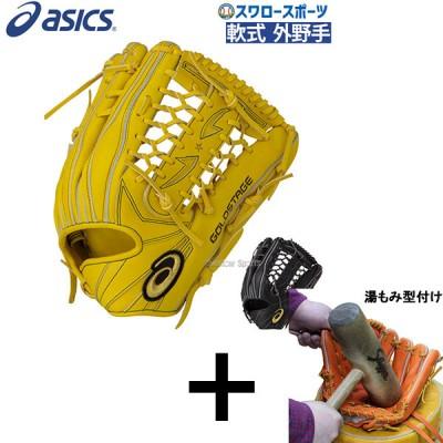 【湯もみ型付け込み/代引、後払い不可 】 アシックス ベースボール ASICS 軟式グローブ グラブ ゴールドステージ 外野手用 3121A416