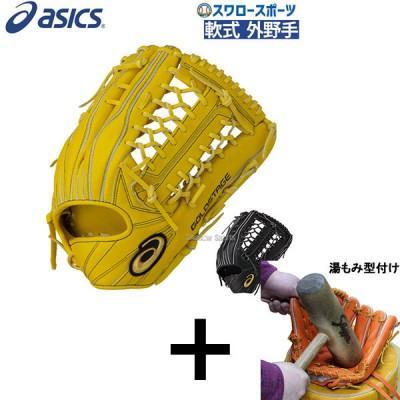 【湯もみ型付け込み/代引、後払い不可 】 アシックス ベースボール ASICS 軟式グローブ グラブ ゴールドステージ 外野手用 外野用 3121A417