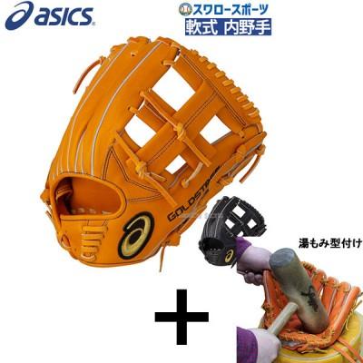 【湯もみ型付け込み/代引、後払い不可 】 アシックス ベースボール ASICS 軟式グローブ グラブ ゴールドステージ 内野手用 3121A423
