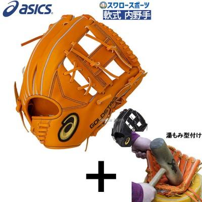 【湯もみ型付け込み/代引、後払い不可 】 アシックス ベースボール ASICS 軟式グローブ グラブ ゴールドステージ 内野手用 3121A424