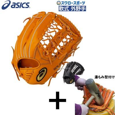 【湯もみ型付け込み/代引、後払い不可 】 アシックス ベースボール ASICS 軟式グローブ グラブ ゴールドステージ 外野手用 外野用 3121A425
